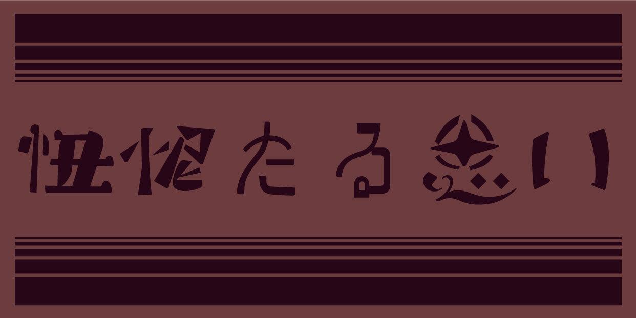 忸怩たる思い